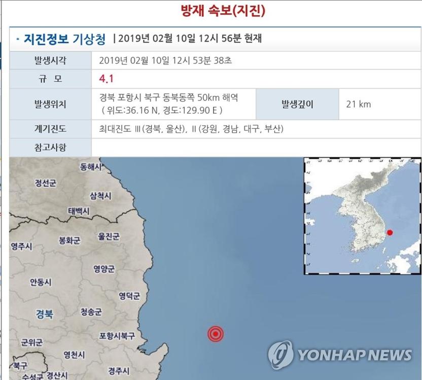 详讯:韩东南部浦项以东海域发生4.1级地震