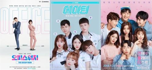 韩网剧《18岁》第二季4月开播