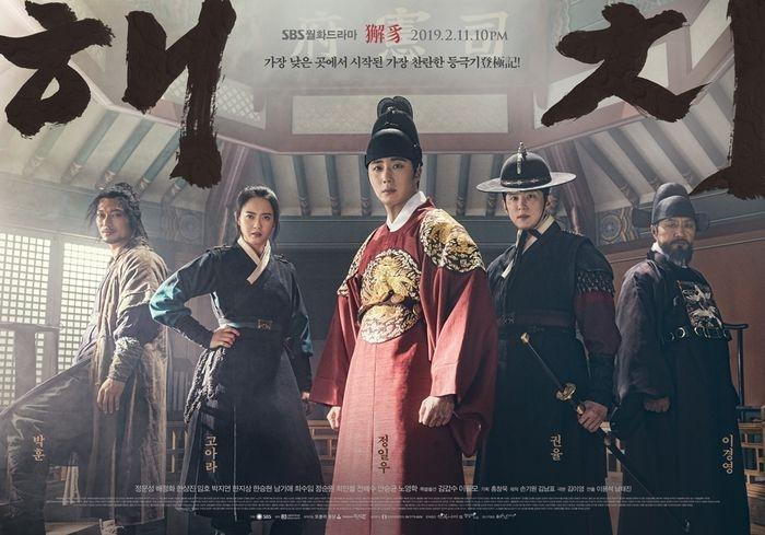 《獬豸》海报(SBS电视台官网)