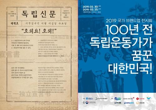 韩国国家形象展20日在首尔开幕