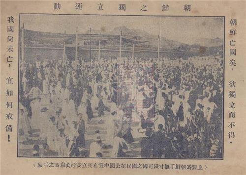 【三一独立运动百年】三一壮举通过华媒传遍世界
