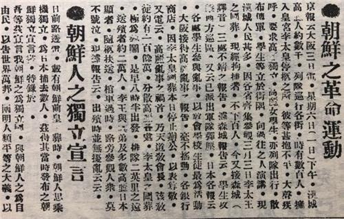 《民国日报》1919年3月9日率先报道三一运动。(上海图书馆《民国日报》影印本)