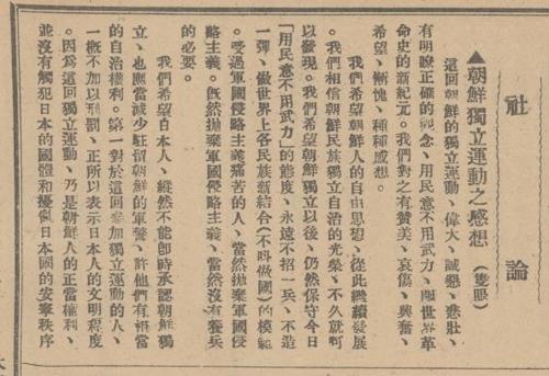 《每周评论》1919年3月23日高度评价朝鲜独立运动用民意不用武力,开世界革命史的新纪元。(上海图书馆近代文献资料)