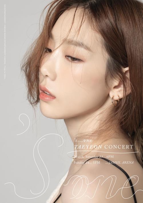 少时泰妍3月在首尔办安可演唱会