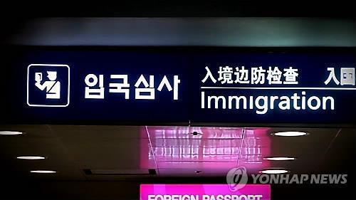 韩法务部本周起严打非法滞留外国人