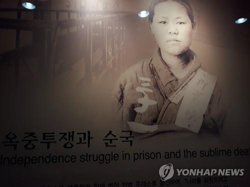 韩国政府向独立运动家柳宽顺烈士追授勋章