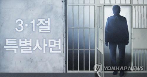 韩国大赦天下喜迎三一节