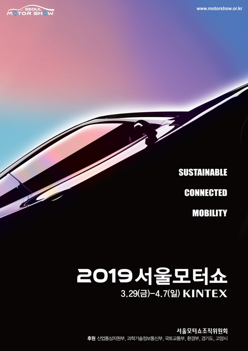 2019首尔国际车展海报