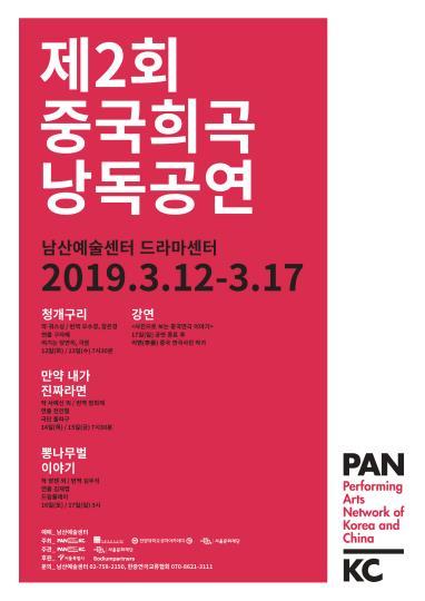 第二届中国戏剧朗读会12日在首尔开幕