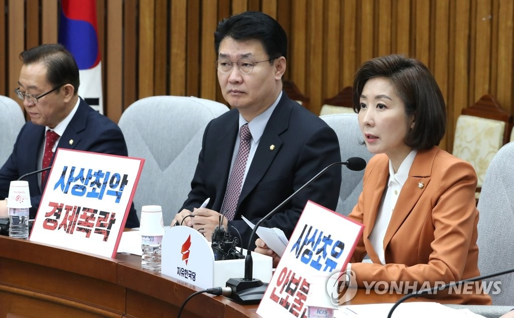 资料图片:自由韩国党党鞭罗卿瑗(右一)在会上发言。(韩联社)