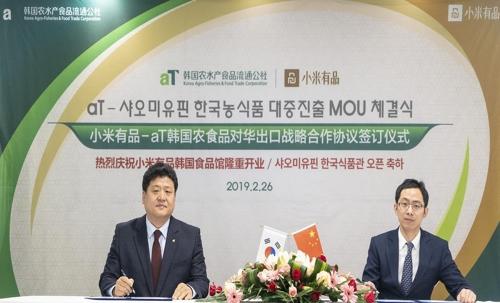 韩农副产品将携手小米有品进军中国