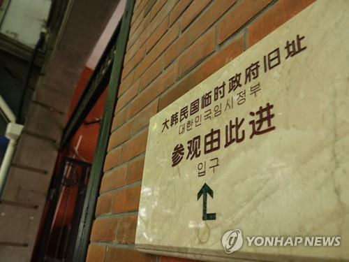 资料图片:位于上海的大韩民国临时政府旧址(韩联社)