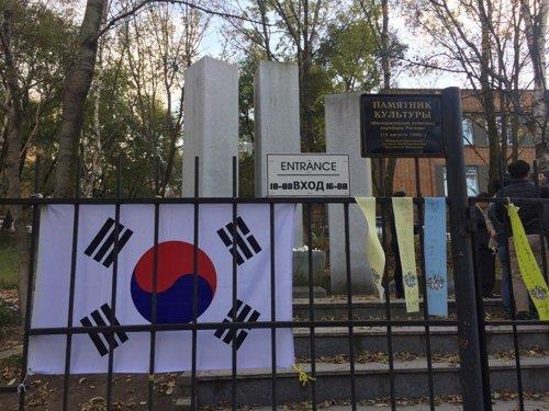 资料图片:符拉迪沃斯托克新韩村纪念碑外墙挂起太极旗。(韩联社)