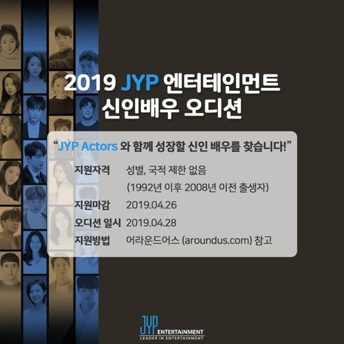 JYP娱乐将选秀招演员