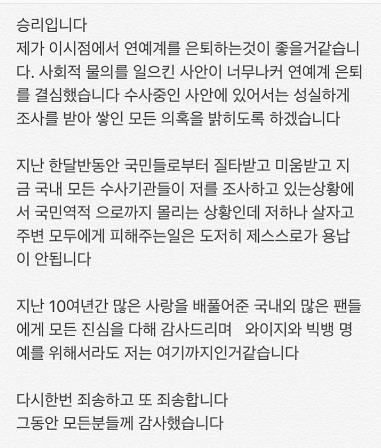胜利宣布退出演艺圈全文