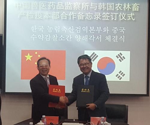 韩中加强兽医药品产业发展合作