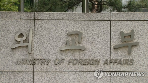 资料图片:外交部外景(韩联社)