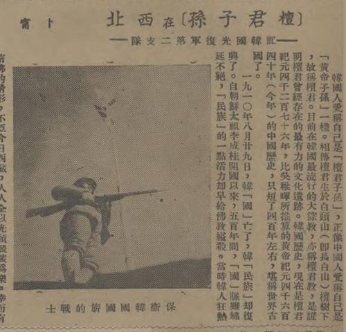 1943年《联合画报》报道韩国光复军第二支队抗日事迹。(韩联社)