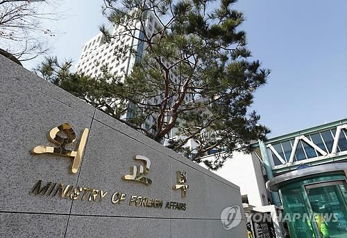 资料图片:韩国外交部办公楼外景(韩联社)
