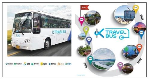 外国人专用K-旅游巴士将在韩国全国启运