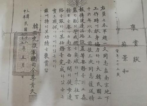 """苏景和获颁的""""褒赏状""""(韩联社)"""