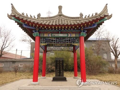 2014年在杜曲建成的韩国光复军第二支队驻扎地旧址纪念碑(韩联社)