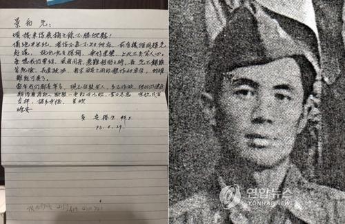 1993年安椿生(右)寄给苏景和的信件(韩联社)