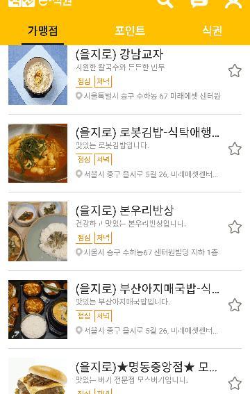韩企普及电子餐券 方便员工各自买单