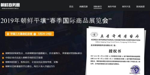 朝鲜邀中企参加平壤商品展促合作谋发展