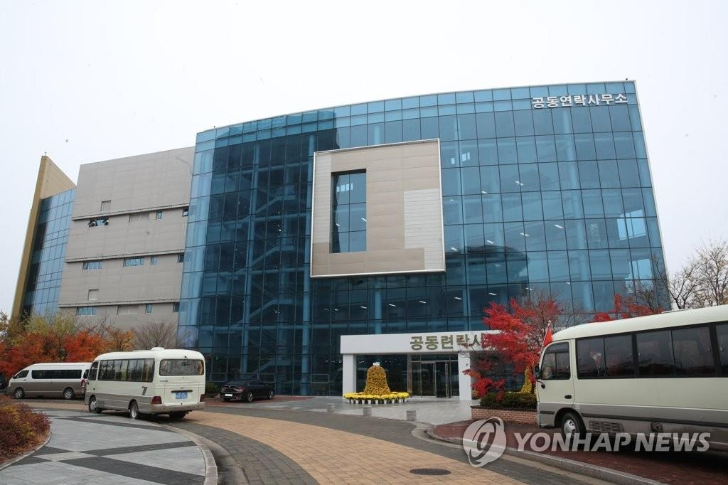韩朝联络办公室(韩联社)