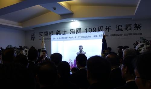 安重根109周年祭在旅顺监狱举行