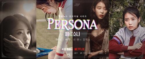 《Persona》海报(奈飞供图)