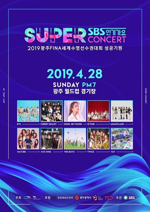 BTS等众星出演光州世游赛成功祈愿演唱会