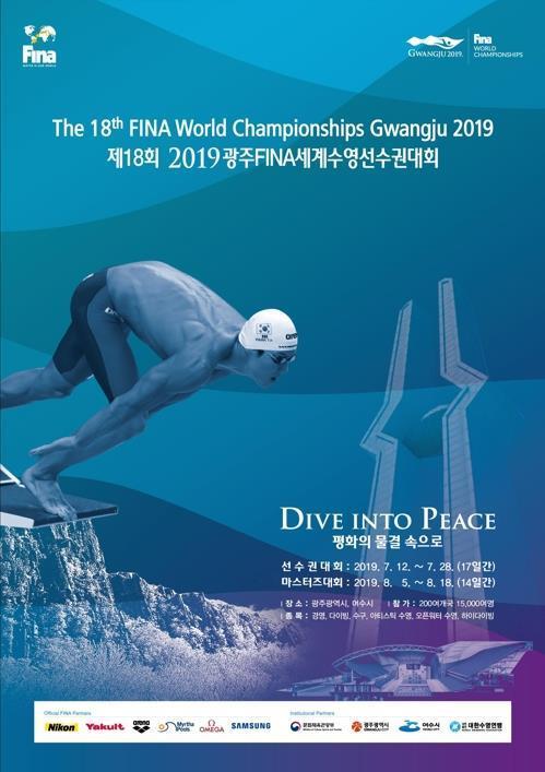 2019光州世界游泳锦标赛海报(光州世界游泳锦标赛组委会供图)