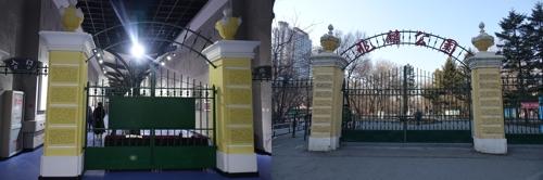 模仿兆麟公园的纪念馆展厅正门和兆麟公园正门真容(韩联社)
