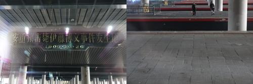 安重根击毙伊藤博文地点及左图的指示牌(韩联社)