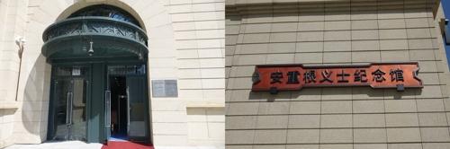 安重根纪念馆入口和纪念馆招牌(韩联社)