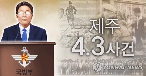 韩国国防部就济州4·3事件表遗憾