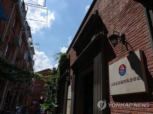 资料图片:位于上海的大韩民国临时政府旧址纪念馆(韩联社)
