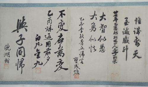 《大韩民国临时政府归国纪念23人笔墨》(文化财厅供图)