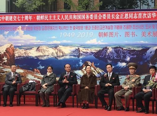 朝中举办建交70周年和金正恩首次访华1周年纪念活动