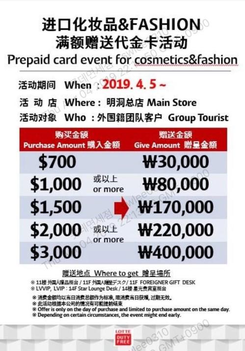 资料图片:乐天免税店代金卡宣传广告(韩联社)