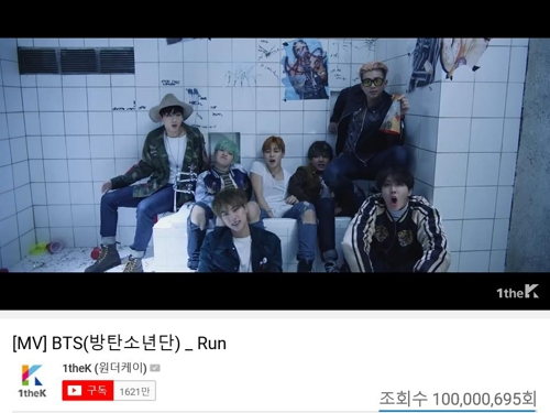 防弹少年团《RUN》MV播放量破亿