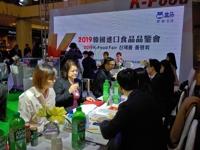 2019韩国食品展品鉴会在沪举行