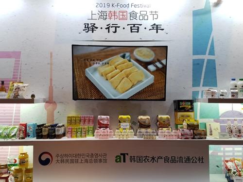 上海东方明珠展出的韩国食品(韩联社/农林畜产食品部供图)