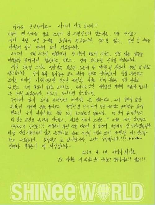 珉豪亲笔信(SHINee Instagram截图)