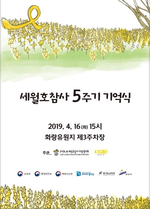 """韩国明将举行""""世越""""号沉船事故五周年祭"""