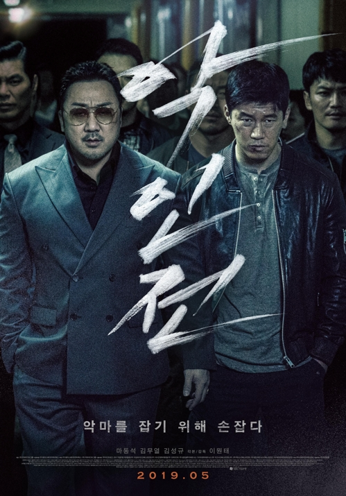 马东锡新片《恶人传》销往百余国