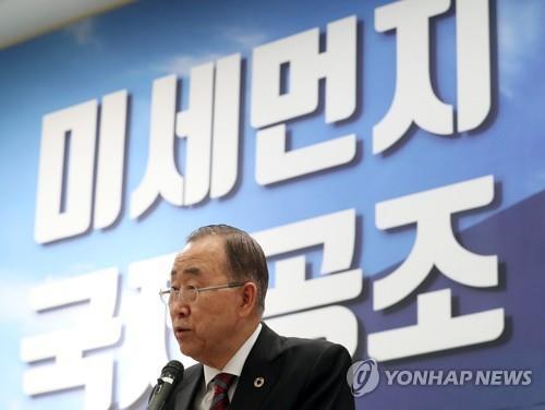 潘基文:韩中治霾携手比指责重要