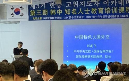 中共中央党校刘建飞教授在韩介绍中国特色大国外交